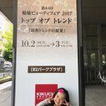 札幌で薄毛のお悩みはトリムヘアーへ ~展示会~